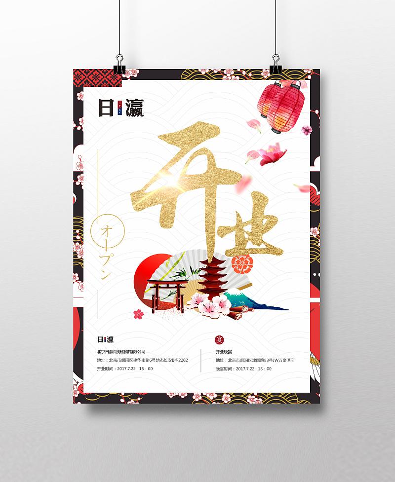 如何设计一张日式的海报