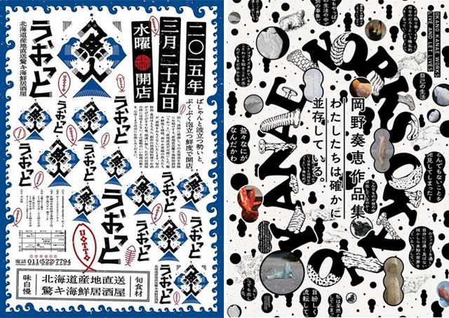 首页 文章 > 日式设计的7个版式技   上图海报中的主视觉都不是一个