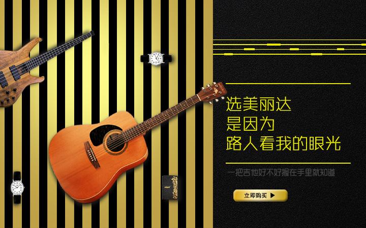 ps-吉他产品海报