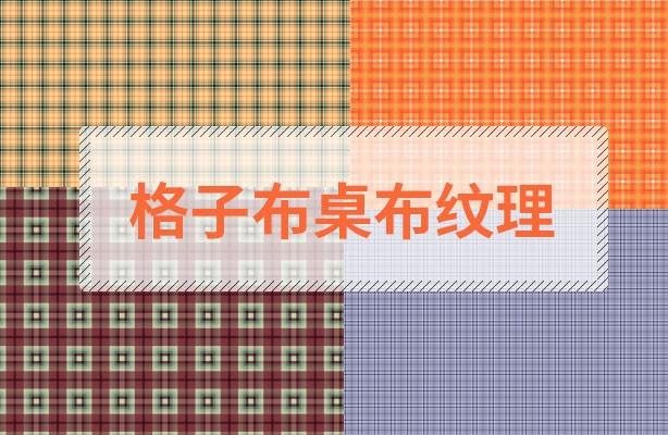 photoshop自定义填充素材衬衫格子布,桌布纹理