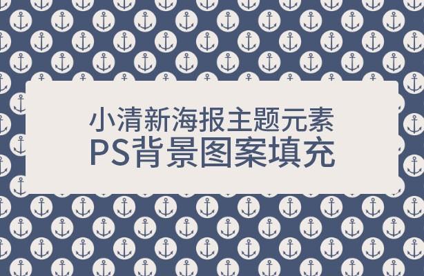 小清新海报主题元素ps背景填充素材