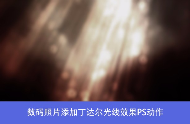 数码照片添加丁达尔光线效果ps动作
