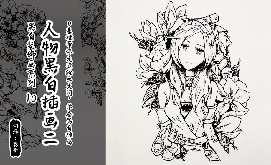 人物黑白插画2-黑白装饰画技巧