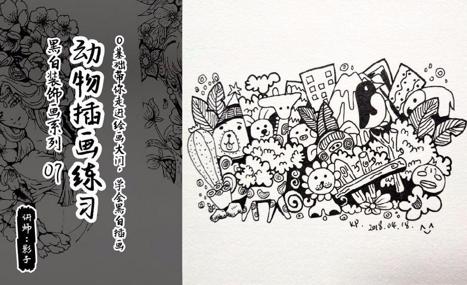 动物插画练习-黑白装饰画技巧