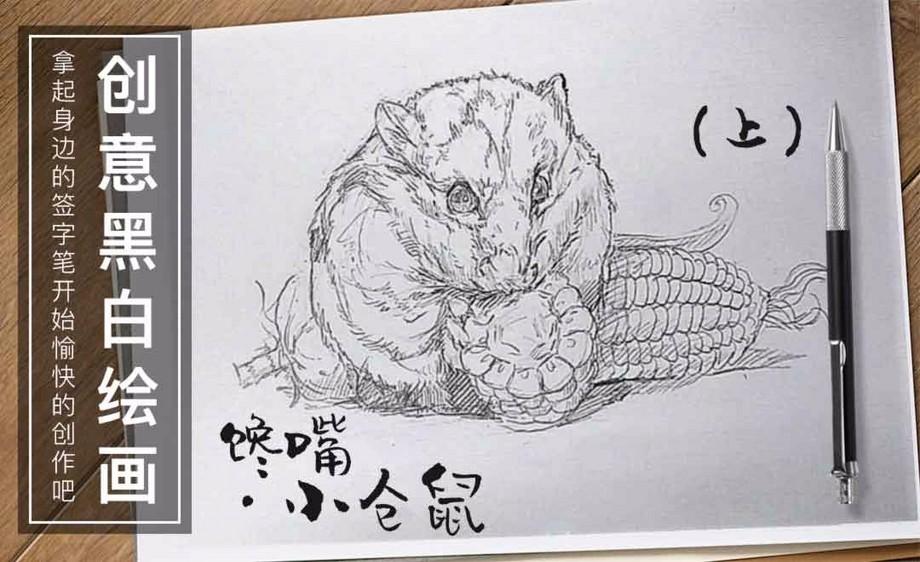 针管笔手绘插画-馋嘴.小仓鼠(上)