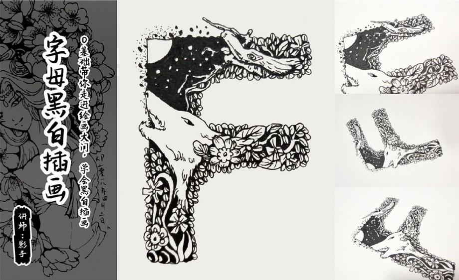 首页 绘画插画  手绘黑白字母插画  vip优惠升级   19大分类,畅享4000