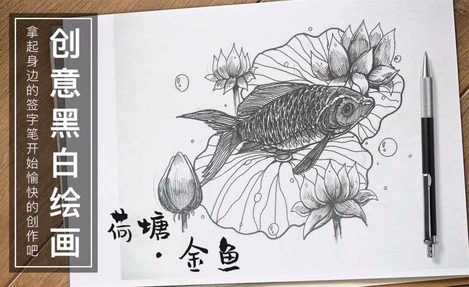针管笔手绘插画--荷塘.金鱼
