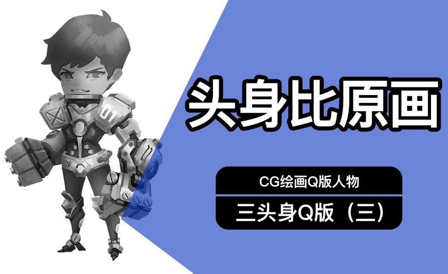 cg原画q版三头身人物(三)黑白