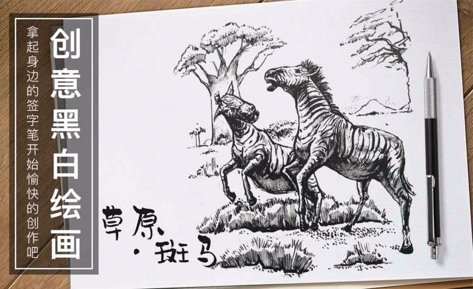 针管笔手绘插画--草原.斑马
