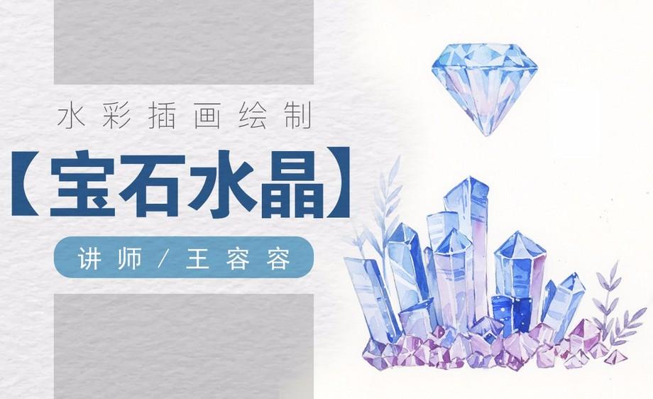 水彩手绘-透明质感材质的绘制方法-蓝紫色的水晶和宝石