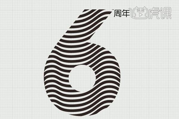 波纹多线数字6字体设计教程_波纹多线数字6设计_字体