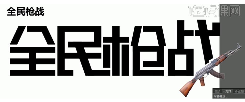 全民枪战视频教程_字体设计-虎课网