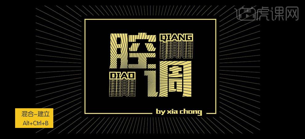 ai-腔调字体设计教程_ai-腔调设计_字体设计_虎课网