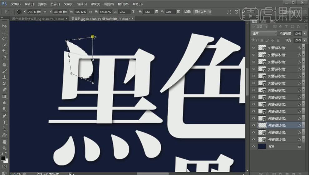 """首页 字体设计  ai ps-黑色幽默  7,选择笔画""""灬""""图层,【图层样式】"""