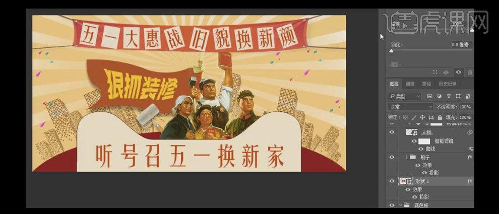 ps-民国风五一装修主题海报