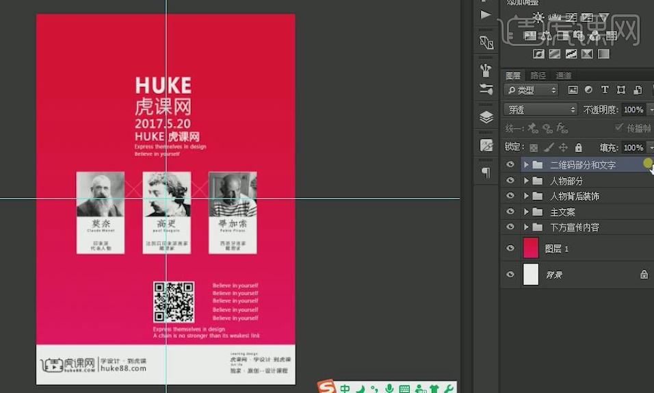 ps-文字图片海报的排版技巧海报设计教程_ps-文字图片