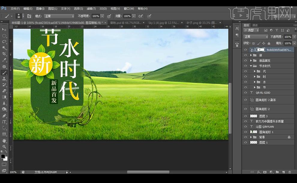 ps-环保绿色净水器室内合成海报