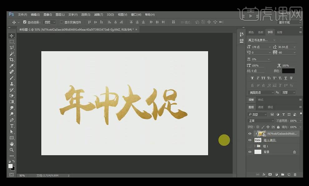 7,拖入金色素材,创建【剪切蒙版】.