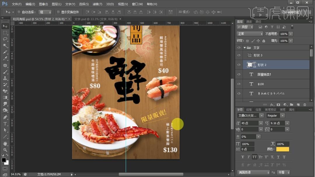 ps-日式风格美食海报海报设计教程_ps-日式风格美食