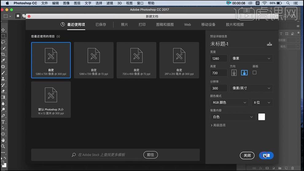 1.打开【ps】新建画布【1280*720px】.