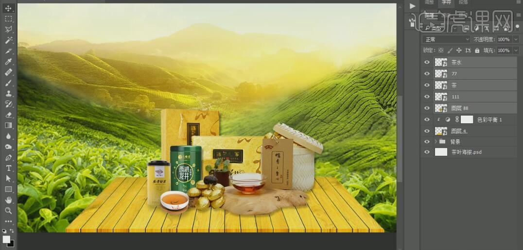 ps-茶香茶叶产品宣传海报