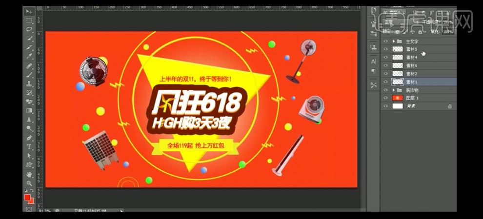 ps-风扇电器类产品618海报