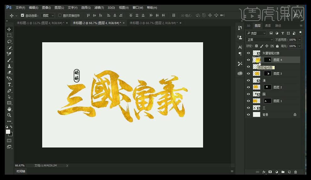 ai ps-三国演义字体设计教程_ai ps-三国演义设计__虎