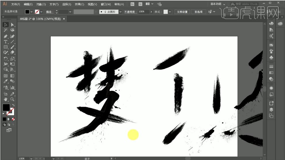 制作泼墨的效果,将墨滴四溅的笔刷放到合适的位置,将多余的部分擦掉