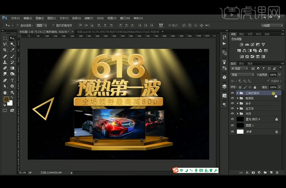 酷炫黑金配色618促销海报海报设计教程_酷炫黑金配色