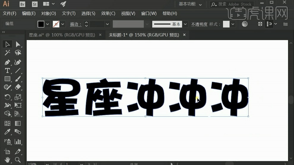 在ai 中输入文字【星座冲冲冲】,字体为【华康海报体】,将字体放大