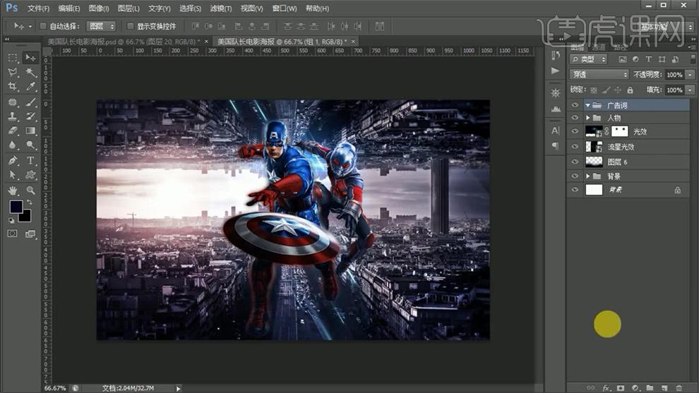 ps-蓝色光效电影宣传海报