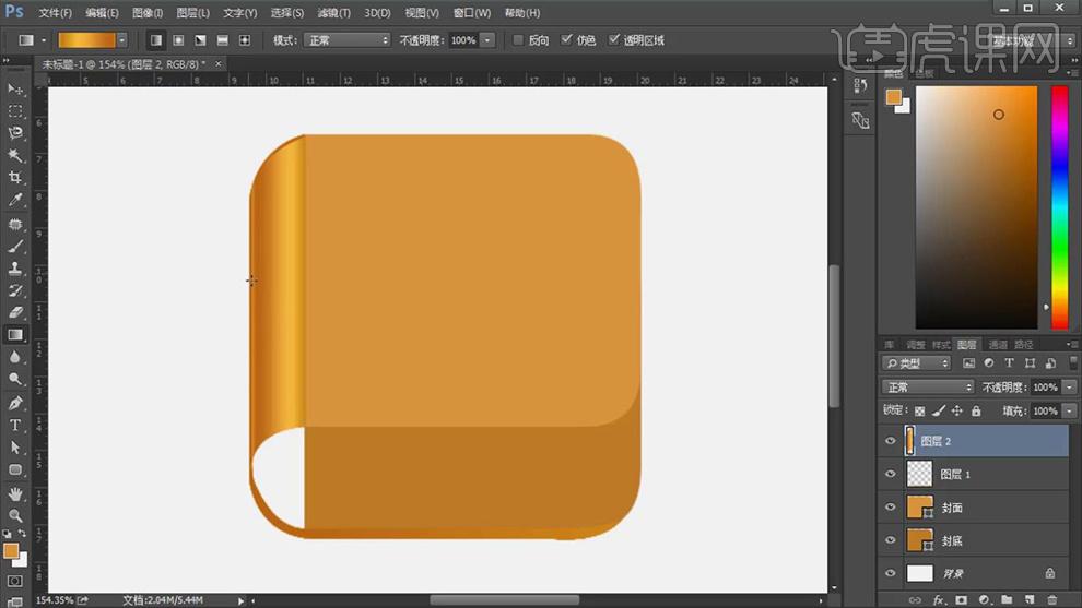ps-写实书本图标绘制视频教程_ui设计-虎课网