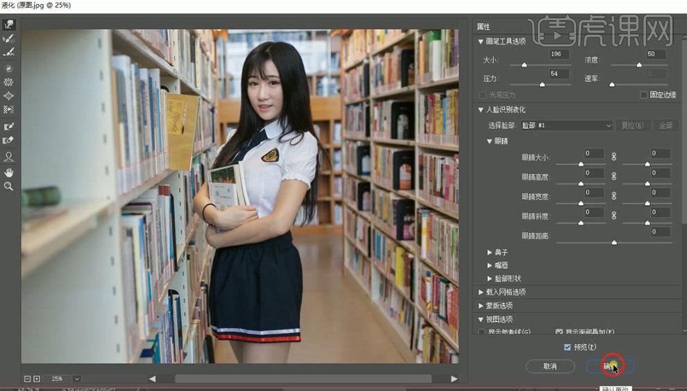 PS教程,PS-室内构图与调色 清透制服少女 ps图片处理教程 ,预览图8