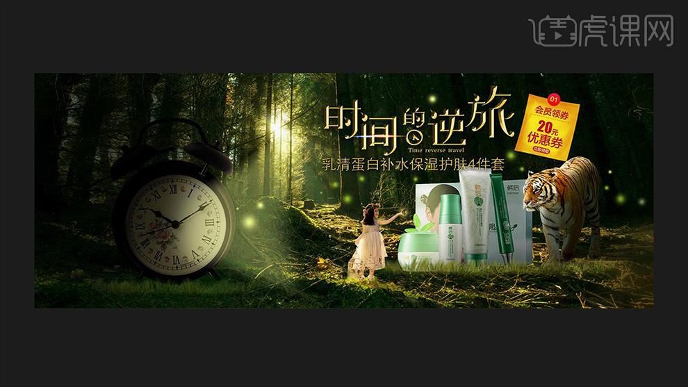 ps-梦幻森林美妆创意合成海报