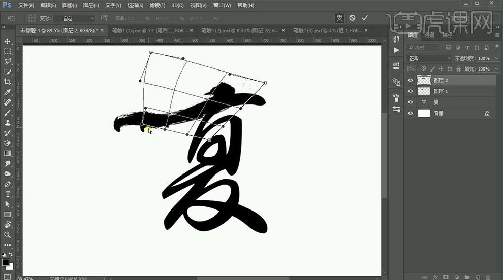 PS-泼墨国际夏效果设计教程_PS-泼墨效果夏设设计艺术字体图片