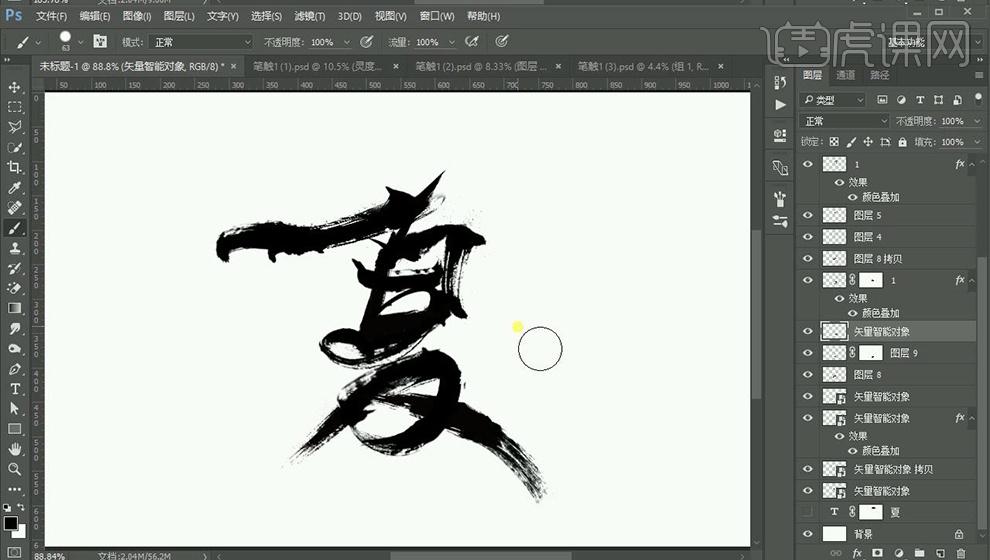 ps-泼墨效果夏字体设计教程_ps-泼墨效果夏设计_字体