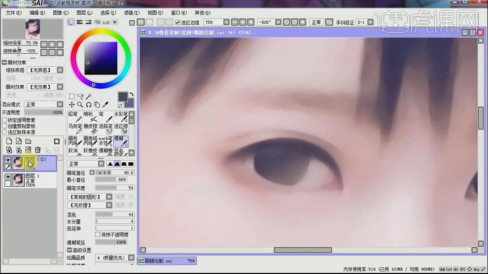 sai-转手绘教程-眼睛刻画
