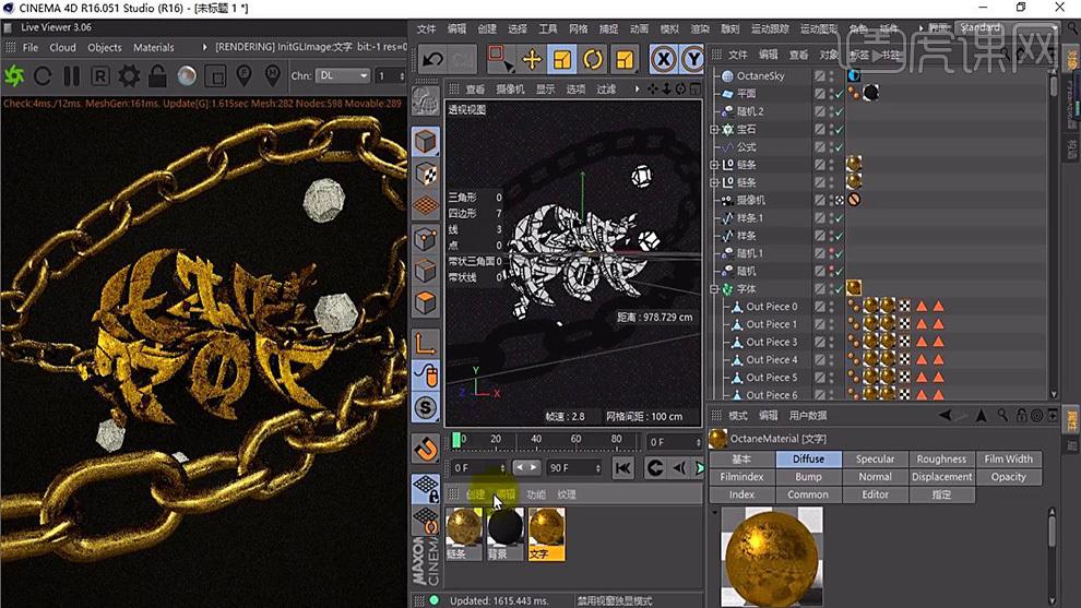 c4d ps-黄金hippop主题海报制作(下集)-渲染与排版