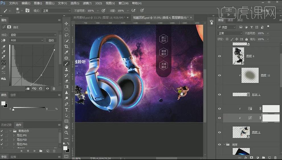 ps-炫酷耳机商业宣传海报合成