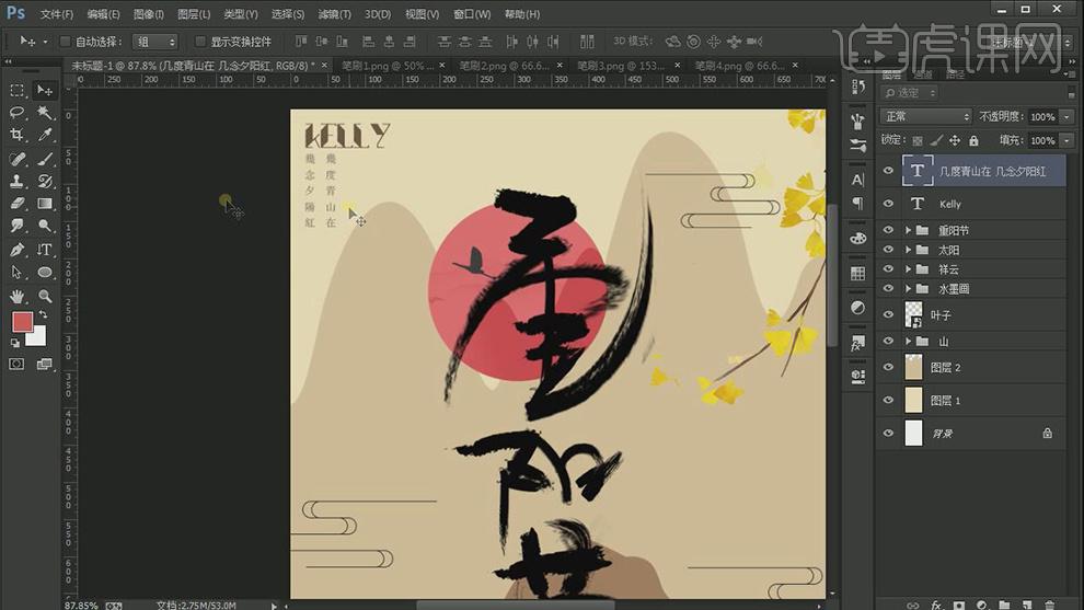 ps-传统手绘风重阳节海报