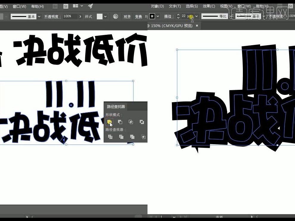 1, 打开ai,输入文字,字体选择【华康海报体】排版如下图,右键点击