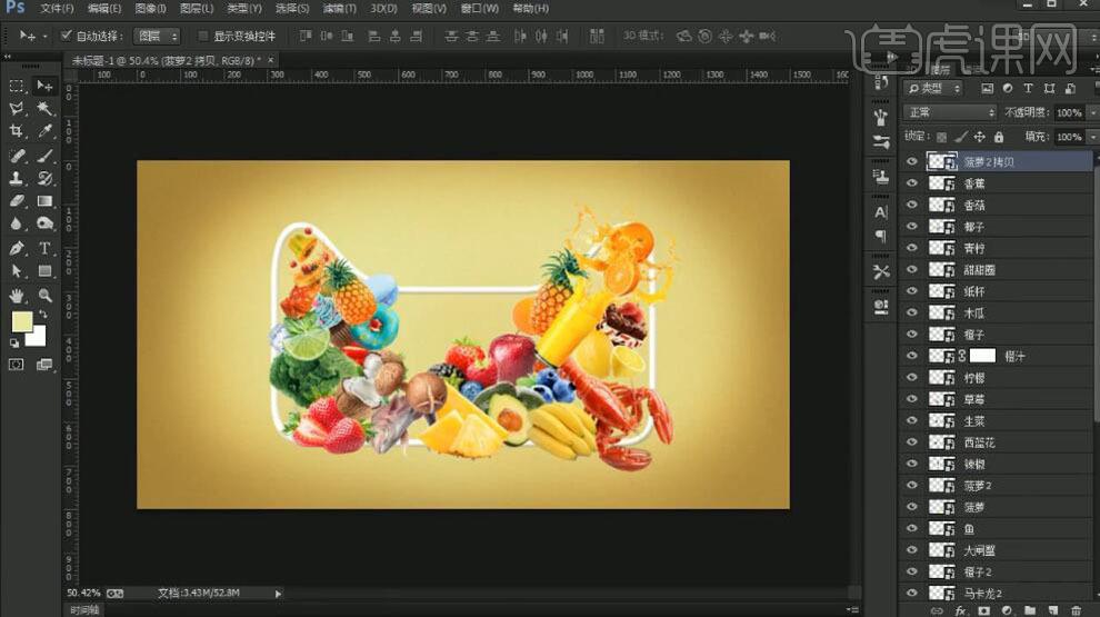 ps-双11美食主题合成海报