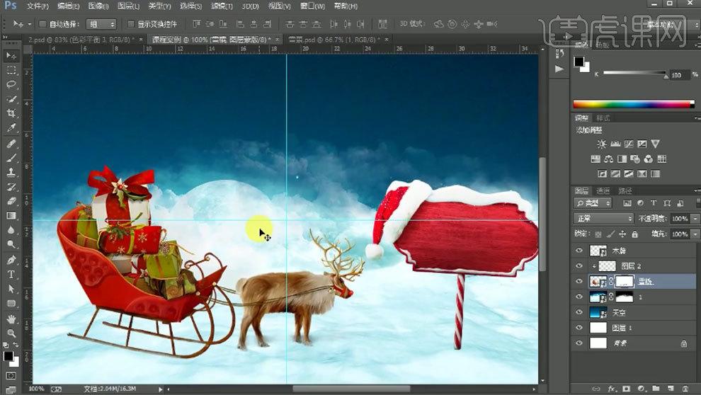 ps-圣诞元旦双节合成海报