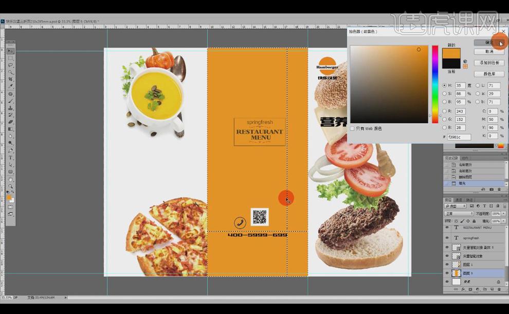 ps-毕业册封面设计