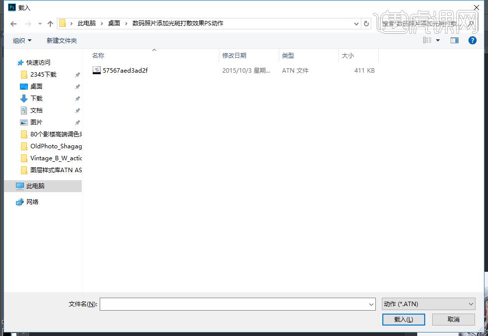 pscs5免费软件下载_数码照片添加光斑打散效果PS动作免费下载-虎课网