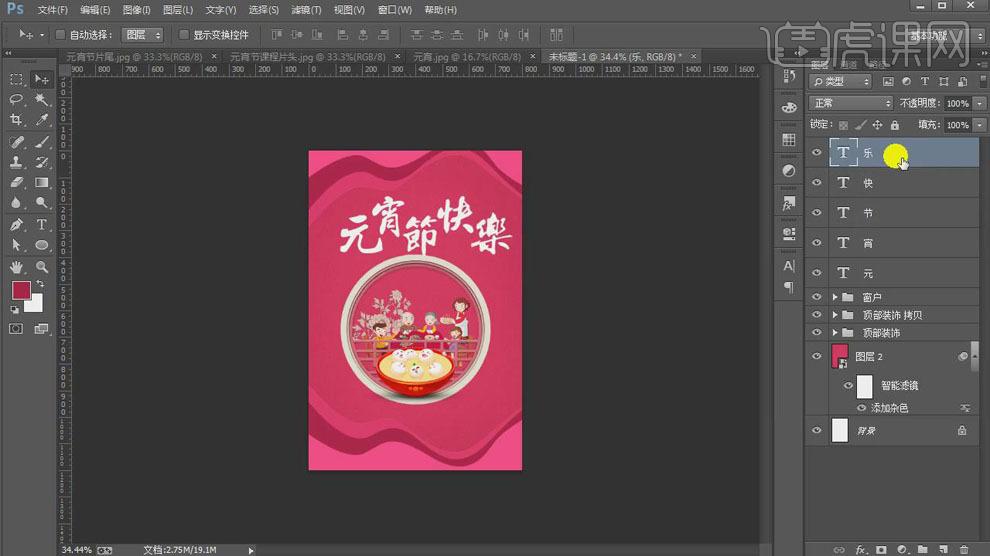 ps-矢量插画风元宵节海报