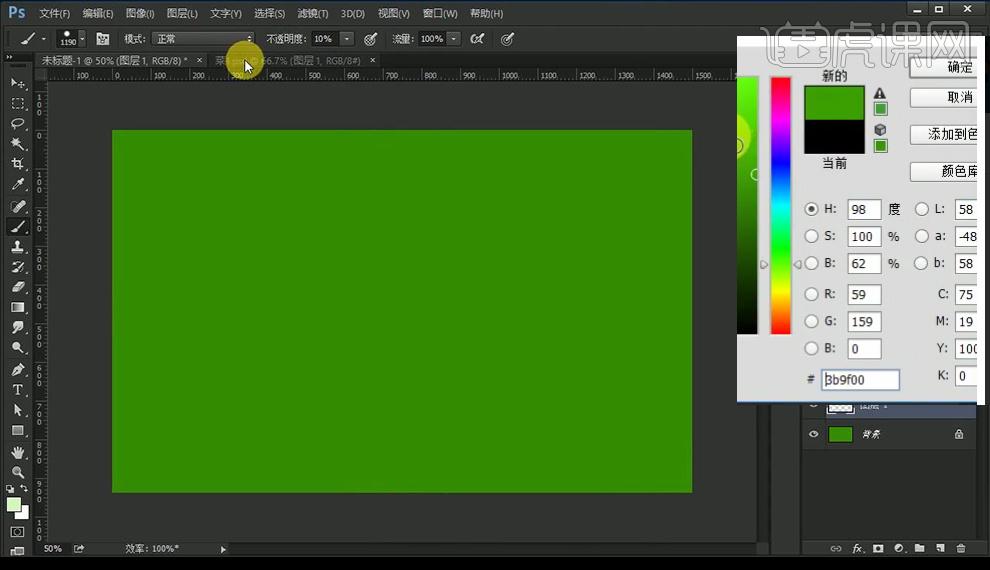 使用【ps】新建画布,打开菜叶素材进行吸取一个绿色,回到主页面填充