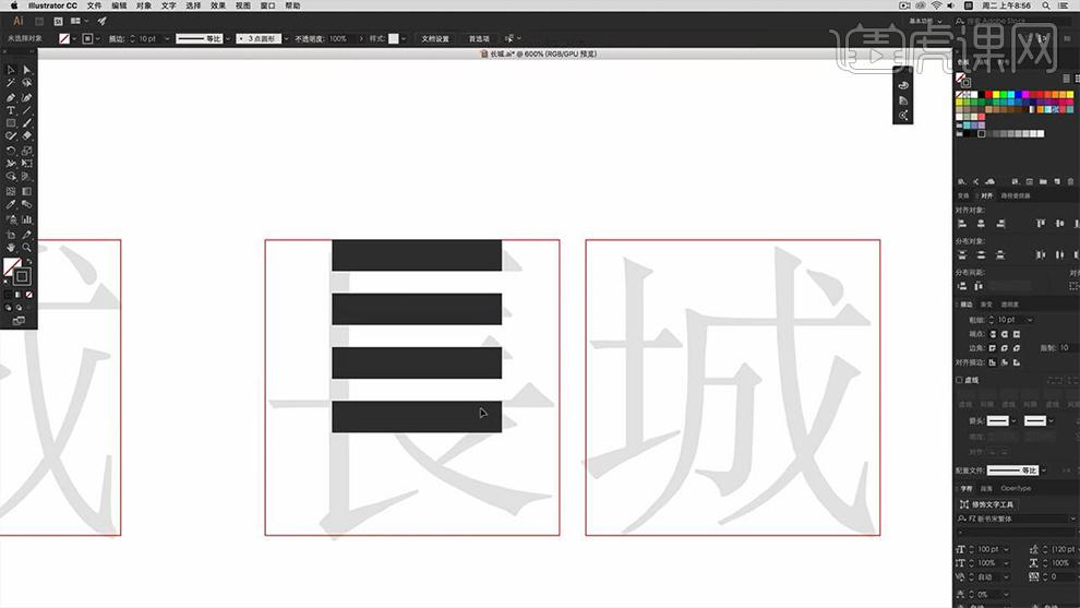 使用【直接选择工具】拉长锚点,使用相同方法,对其他文字笔画进行描绘
