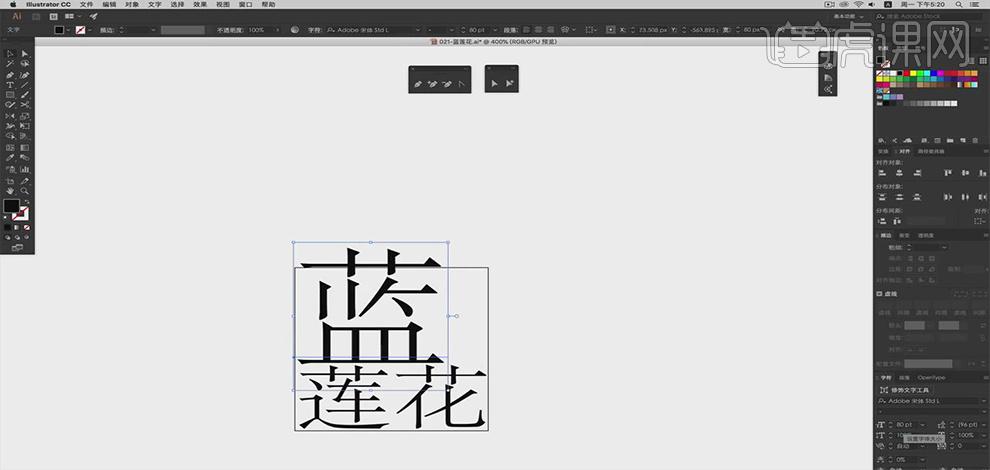 ai-创意字体设计及思路 蓝莲花