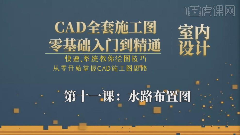 CAD-从零开始的施工图绘制-视频布置图水路教uv视频i图片
